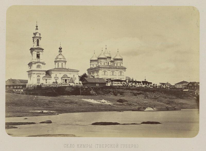 1867 Кимры.jpg