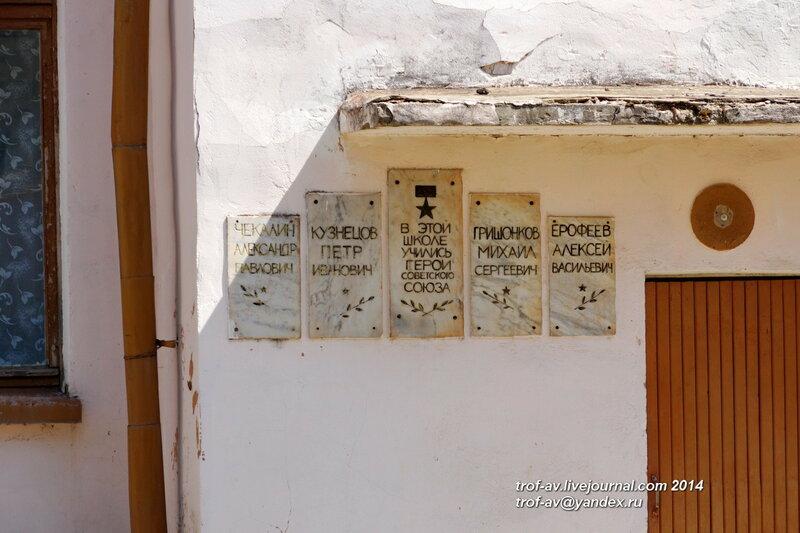 Памятная доска на стене школы Героям Советского Союза