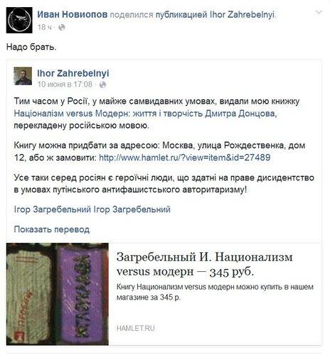 Новиопов_Загребельный.jpg