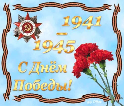 Открытка. День Победы! 1941-1945  Георгиевская ленточка и гвоздики открытки фото рисунки картинки поздравления