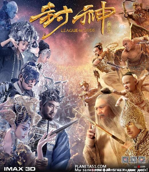 Лига богов / Feng shen bang / League of Gods (2016/WEB-DL/WEB-DLRip)