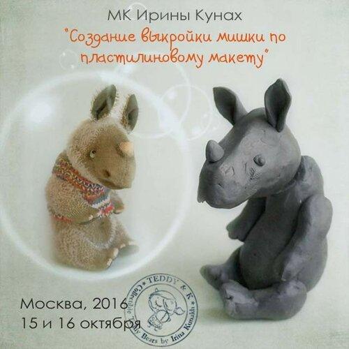 МК в Москве, 15 и 16.10 2016