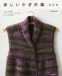 Lets knit series NV80524