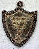 Всероссийская выставка гигиены 1913 г.