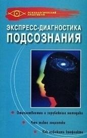 Аудиокнига Экспресс-диагностика подсознания - Жижин К.С.