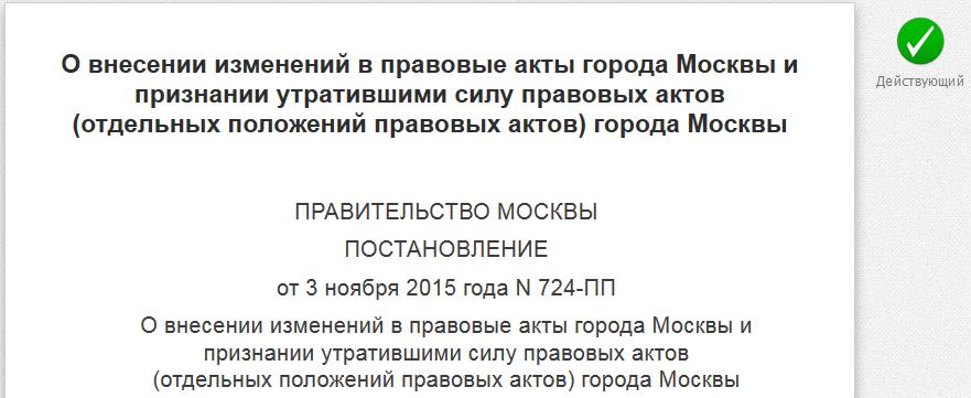20151103-О внесении изменений в правовые акты города Москвы