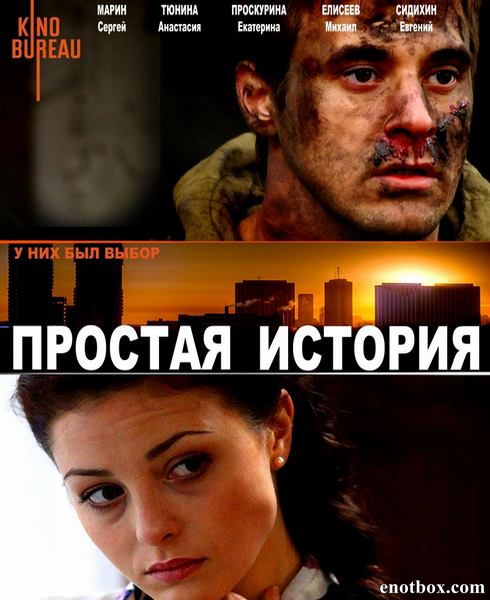 Простая история (2016/WEB-DL/WEB-DLRip)
