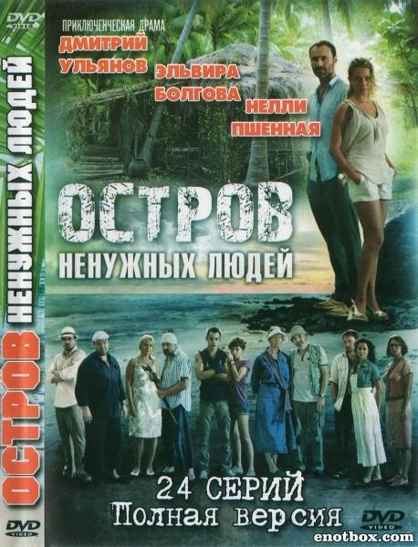 Остров ненужных людей (1-24 серии из 24) / 2011 / РУ / DVDRip