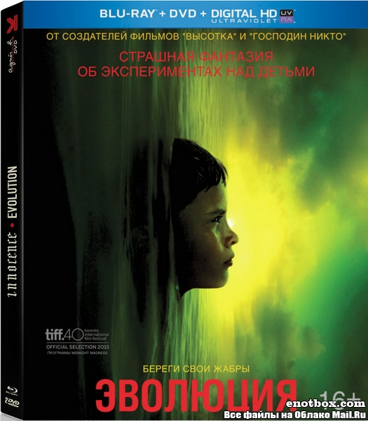 Эволюция / Evolution (2015/BDRip/HDRip)