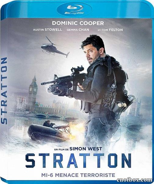 Стрэттон: Первое задание / Stratton (2017/BDRip/HDRip)