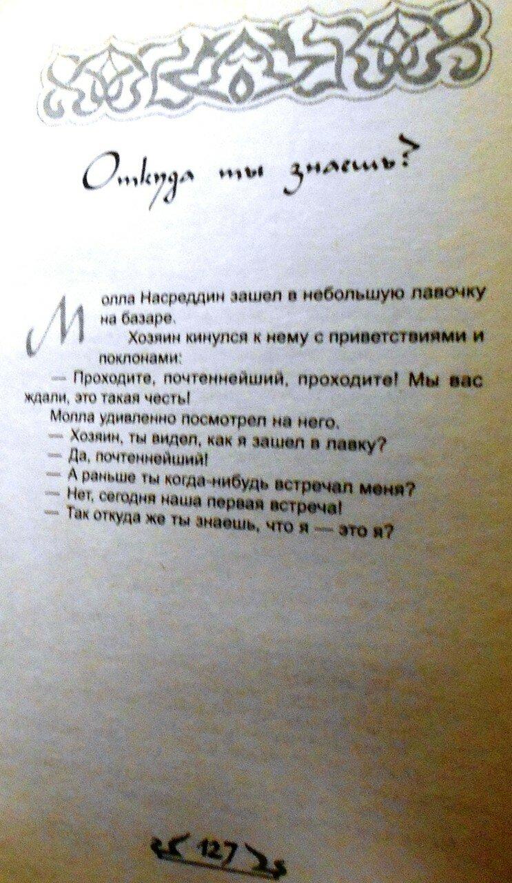 Если ты не ОСЁЛ, или как узнать СУФИЯ (111).JPG