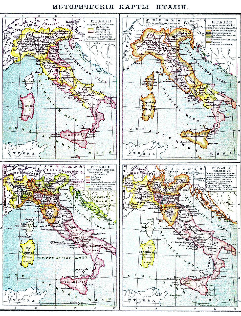 Италия (650-1815)