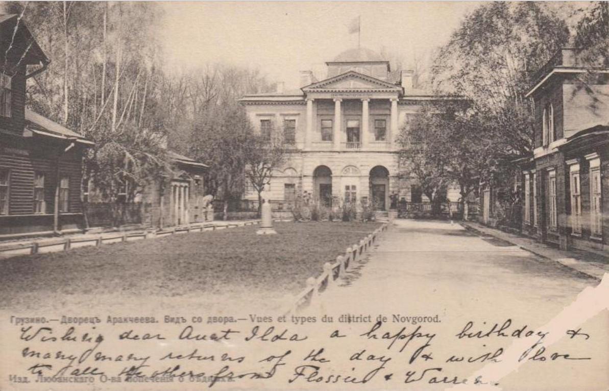 Аракчеевский дворец. Вид со двора