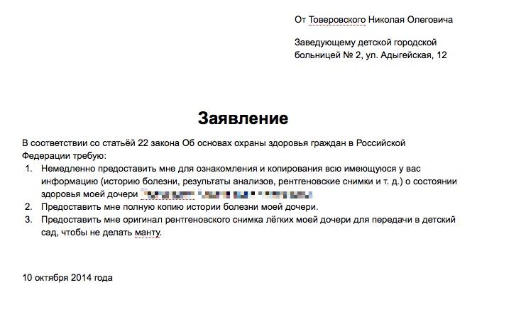 заявление о выдаче копии медицинской карты образец - фото 8