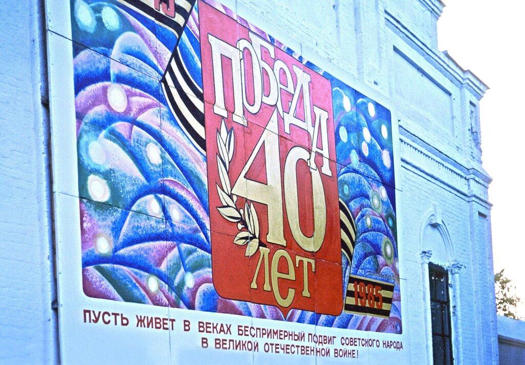1985 Suzdal10.jpg