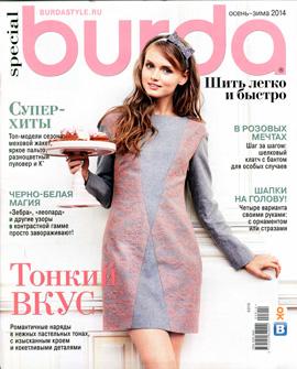Журнал бурда женские летние платья