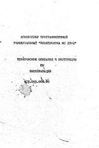 электроника - Схемы и документация на отечественные ЭВМ и ПЭВМ и комплектующие 0_14f886_2d07525a_M