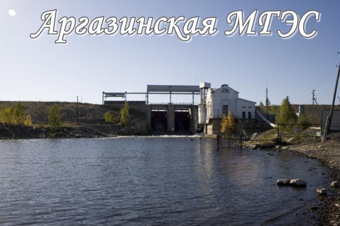 Аргазинская МГЭС.jpg