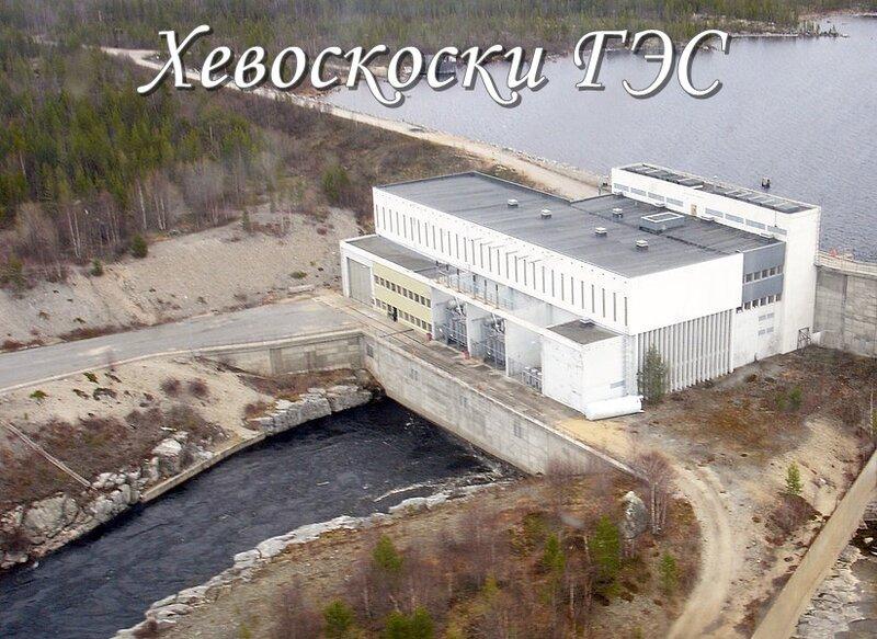 Хевоскоски ГЭС.jpg