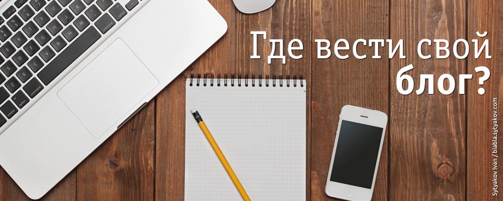 Где вести блог? На Facebook