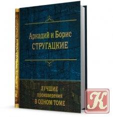 Книга Книга Стругацкие А. Б. - Лучшие произведения в одном томе