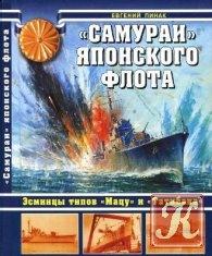 "Книга Книга ""Самураи"" японского флота. Эсминцы типов ""Мацу"" и ""Татибана"""