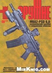 Книга Оружие №8 2010