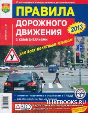 Книга Зеленин С. Ф. - Правила дорожного движения с комментариями для всех понятным языком