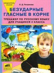 Книга Безударные гласные в корне. Тренажер по русскому языку для учащихся 2 класса
