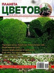 Журнал Планета цветов №24 2013