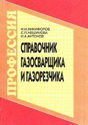 Книга Справочник газосварщика и газорезчика