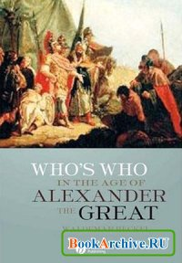 Книга Who's Who in the Age of Alexander the Great: Prosopography of Alexander's Empire