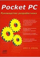 Книга Pocket PC. Руководство разработчика