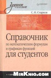 Книга Справочник по математическим формулам и графикам функций для студентов