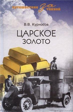 Книга Путешествие за тайной