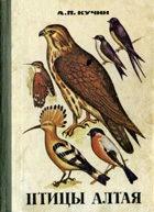 Книга Птицы Алтая
