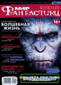Журнал Мир фантастики №6 (июнь 2014)
