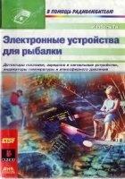 Журнал Электронные устройства для рыбалки