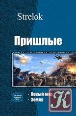 Книга Книга Пришлые - Strelok /2 книги