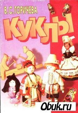 Книга Куклы