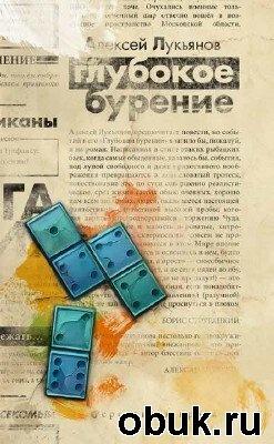 Книга Алексей Лукьянов. Глубокое бурение