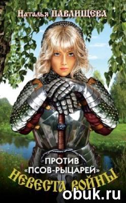 Книга Наталья Павлищева. Невеста войны. Против «псов-рыцарей»