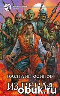 Книга Василий Осипов. Из пепла