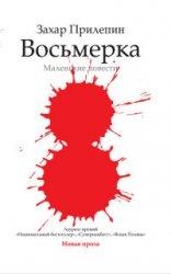 Книга Восьмёрка