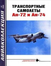 Авиаколлекция 2006-10. Транспортные самолеты Ан-72-74