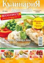 Журнал КулинариЯ. КоллекциЯ № 9 2012