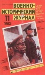 Журнал Военно-исторический журнал №11 1993