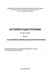 Книга История судостроения. Ч. 1. От древних времен до конца парусной эпохи