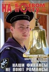 Журнал На боевом посту №7 2008