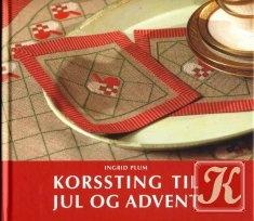 Книга Korssting til Jul og Advent